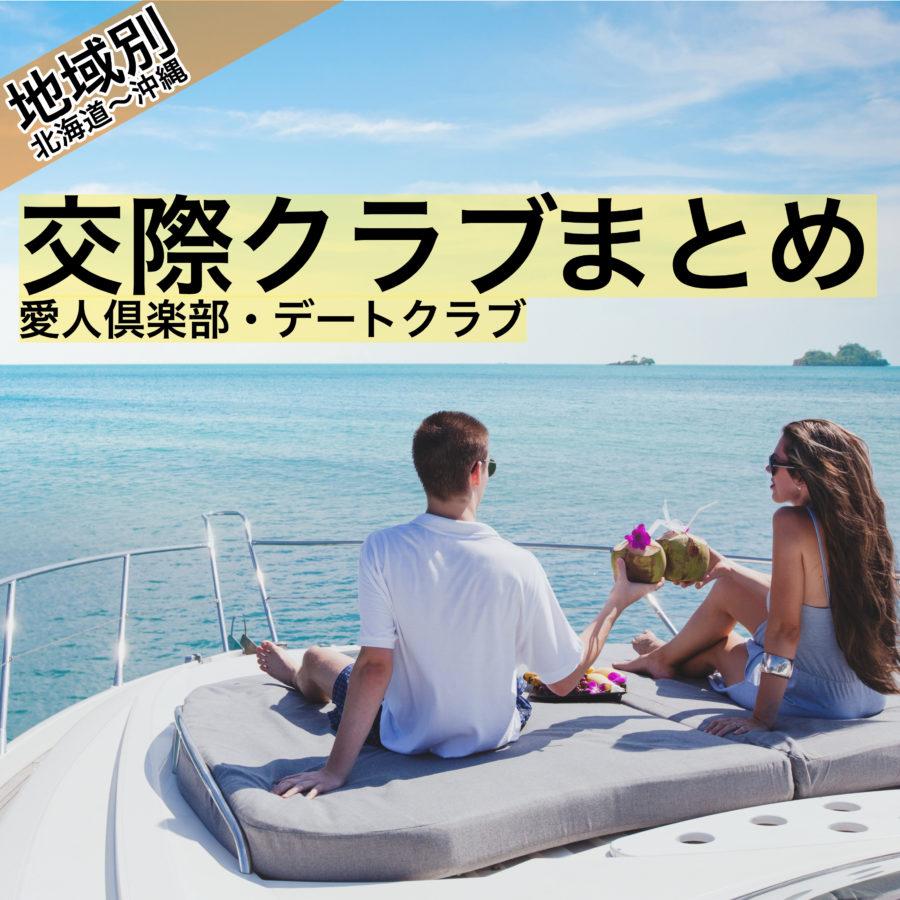 地域別の交際クラブ・デートクラブ・愛人クラブまとめ【北海道〜沖縄】