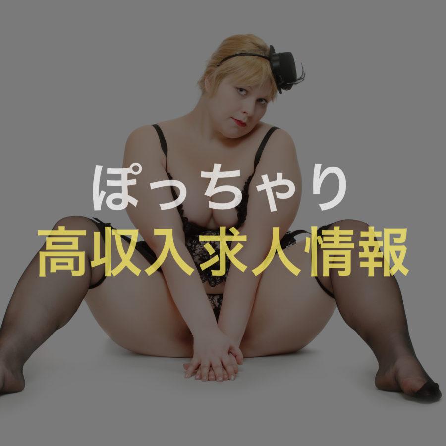 ぽっちゃり女性・ぷに子専門風俗店の仕事内容や求人情報を詳しく解説!
