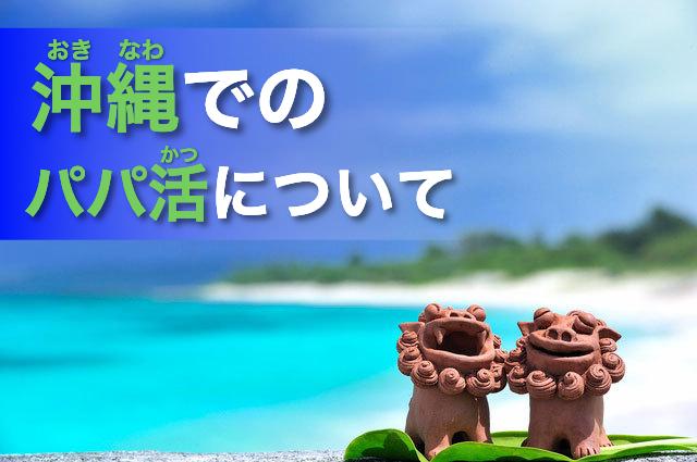 沖縄でおすすめパパ活は?相場やスポットを解説
