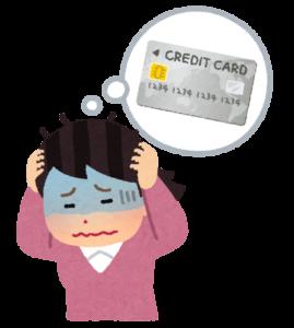 クレジットカードでの借金