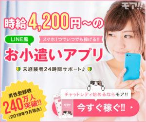 ライブチャット「モア」の仕事内容・評判・口コミ・稼ぐコツなど!