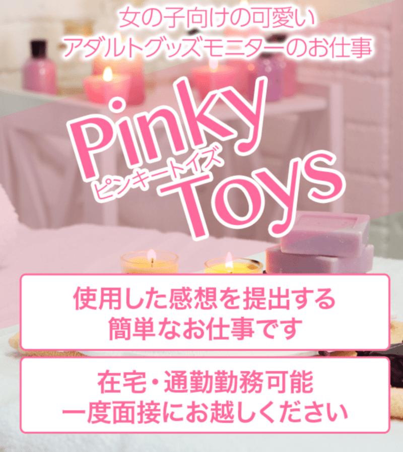 【在宅アダルトグッズモニター】Pinky Toys(ピンキートイズ)東京・大阪・神戸・京都