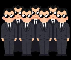 黒服の集団