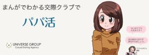 ユニバース倶楽部まんが【女性向け】