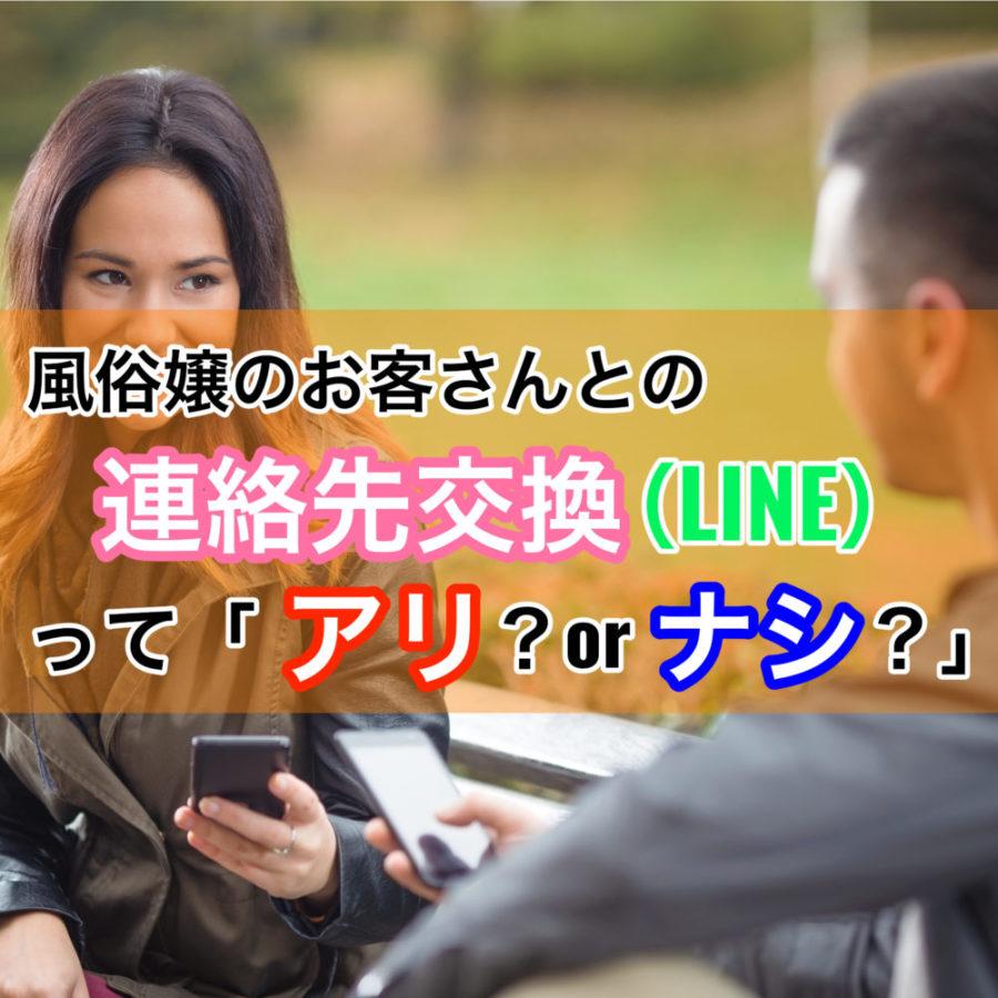 風俗嬢のお客さんとの連絡先交換(LINE)って「アリ?orナシ?」