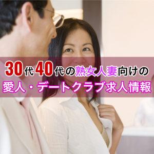 30代40代の熟女人妻向けの愛人・デートクラブ求人情報