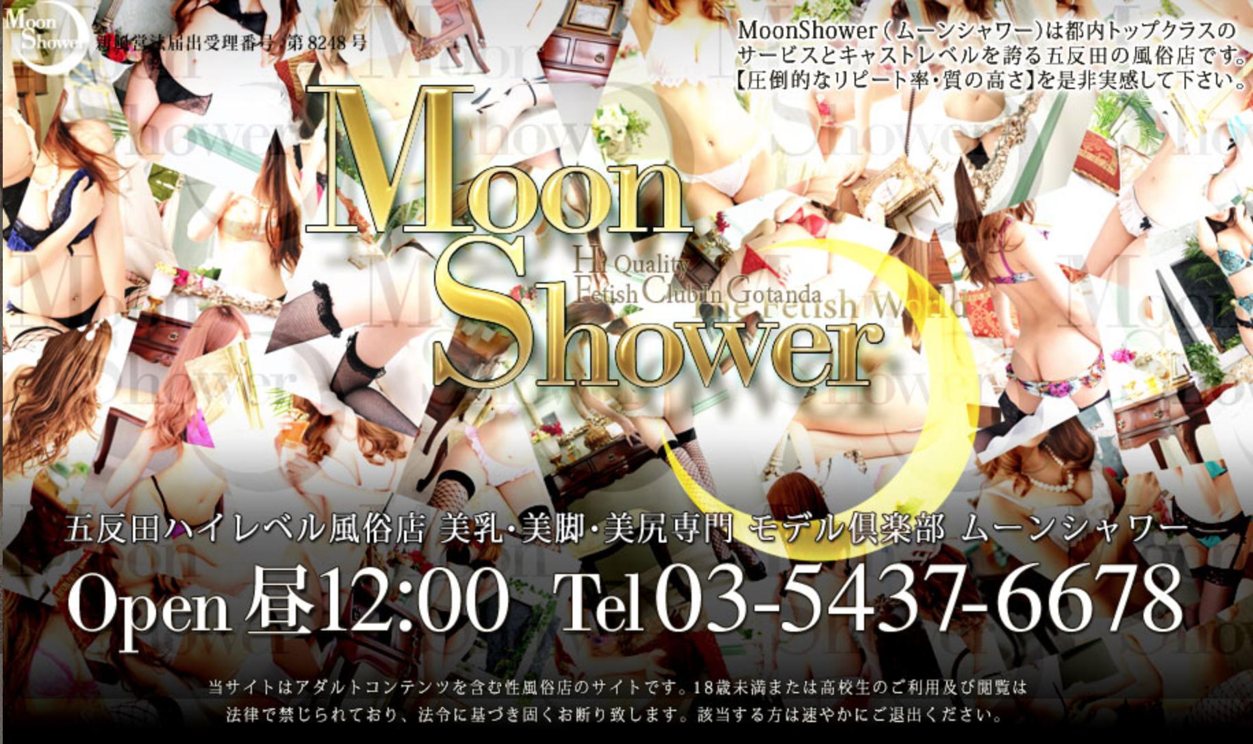 ムーンシャワー