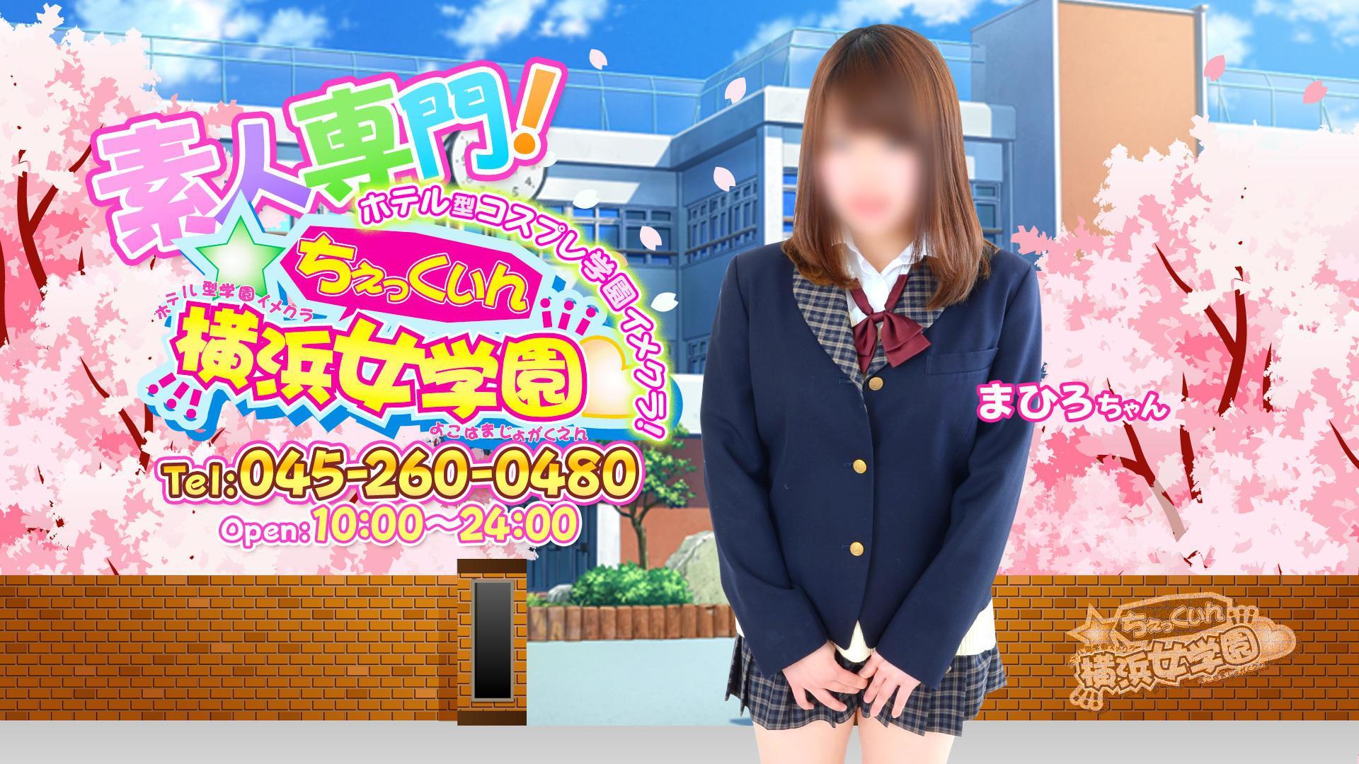 【イメクラ嬢】チェックイン横浜女学園(横浜)