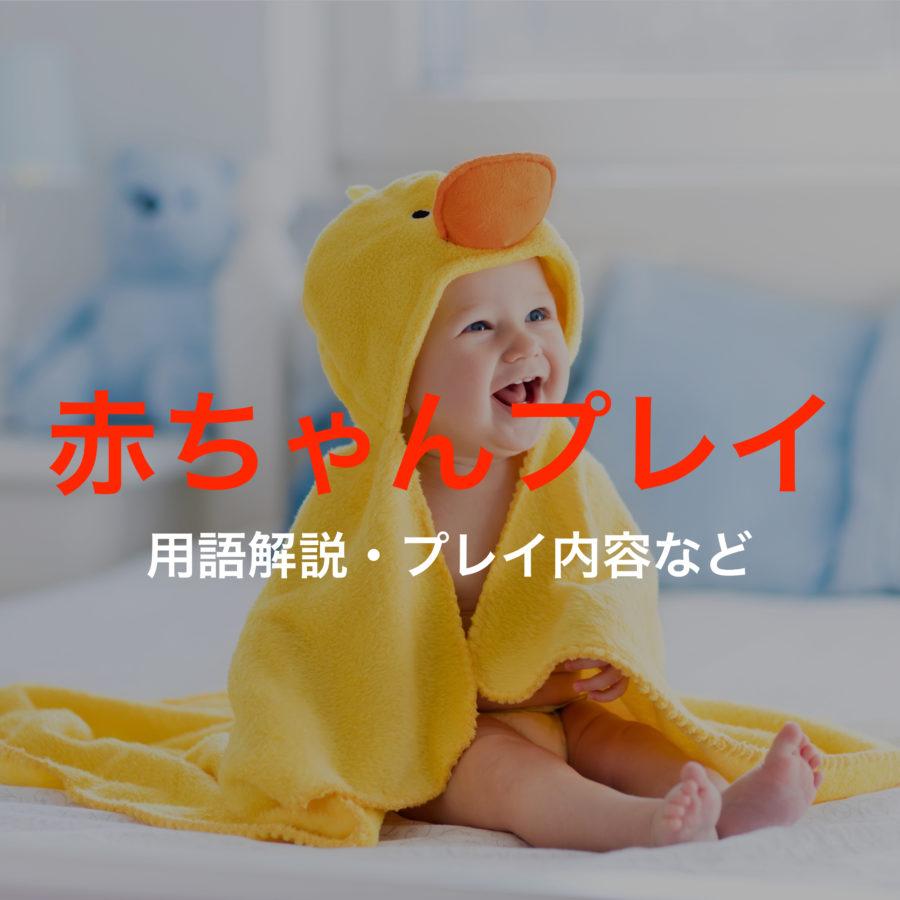 赤ちゃんプレイの用語解説とプレイ内容解説