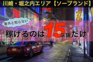 【川崎/堀之内】稼げるソープは15店舗だけ【風俗求人】