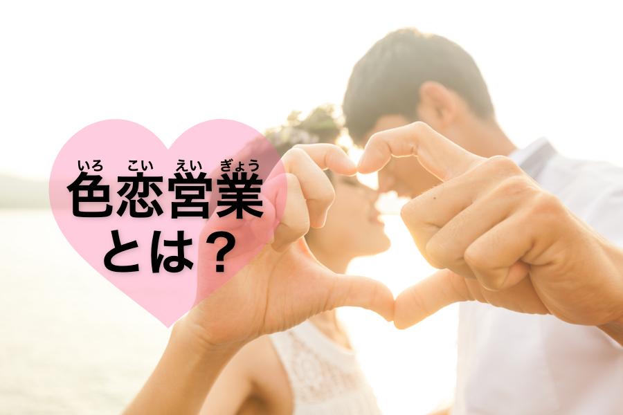 色恋営業とは?用語解説とメリット・デメリット