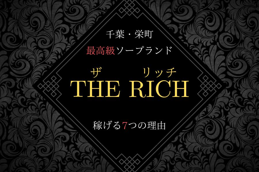 千葉栄町ソープランドTHE RICH(ザ・リッチ)