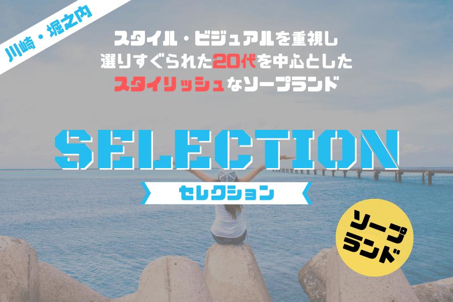 川崎堀之内ソープランドSELECTION(セレクション) (1)
