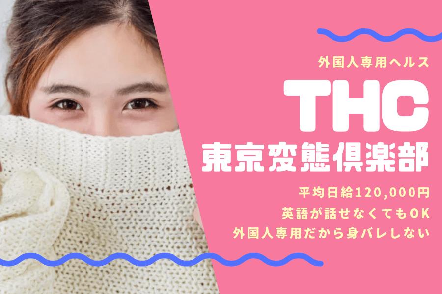 THC(東京変態倶楽部)