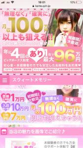 SweetMemori ホームページ