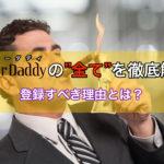 シュガーダディ(SugarDaddy)の口コミ・評判・体験談などを徹底解説!パパ活.com