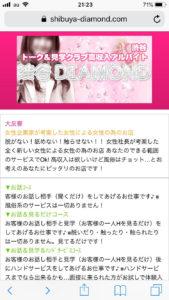 渋谷ダイヤモンド ホームページ