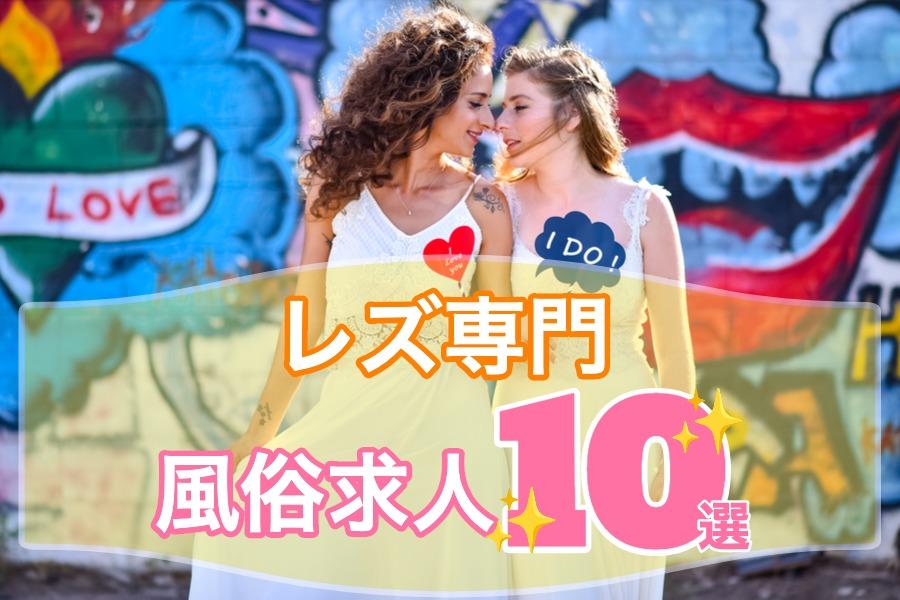 レズ専門の風俗求人おすすめ店舗10選