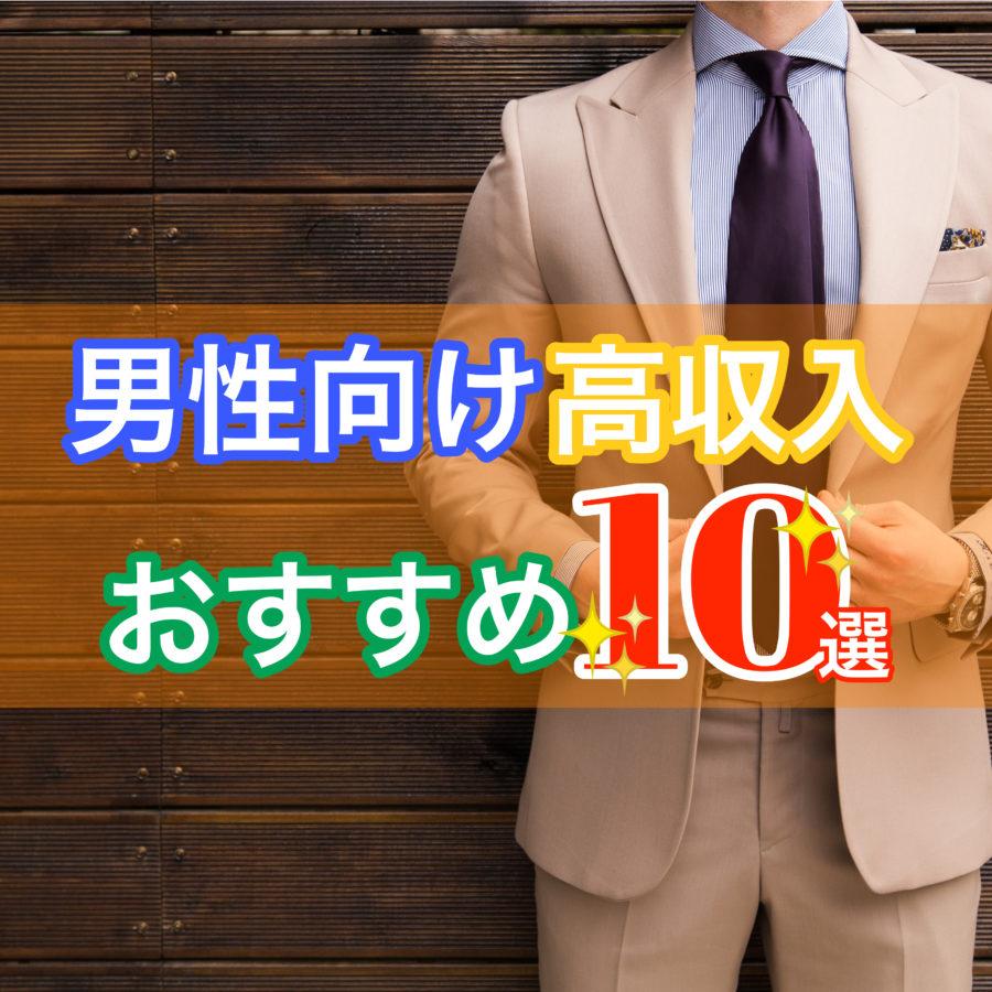 男性向け高収入バイトのおすすめ10選まとめてみました!