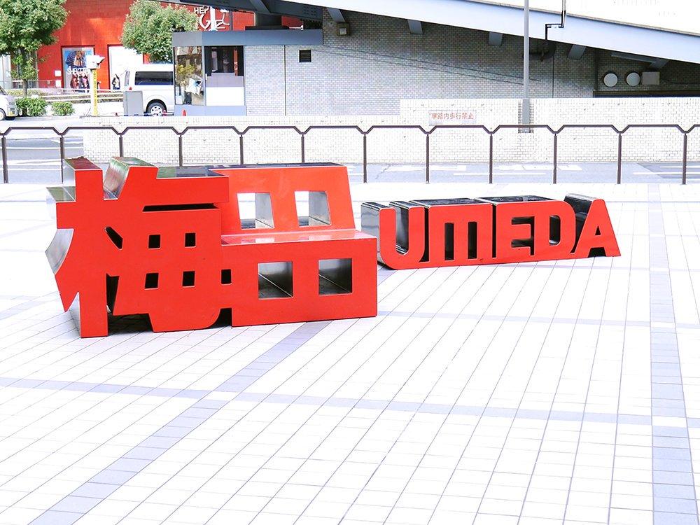 梅田・北新地の風俗求人【バック率70%以上】稼げるデリヘル18選
