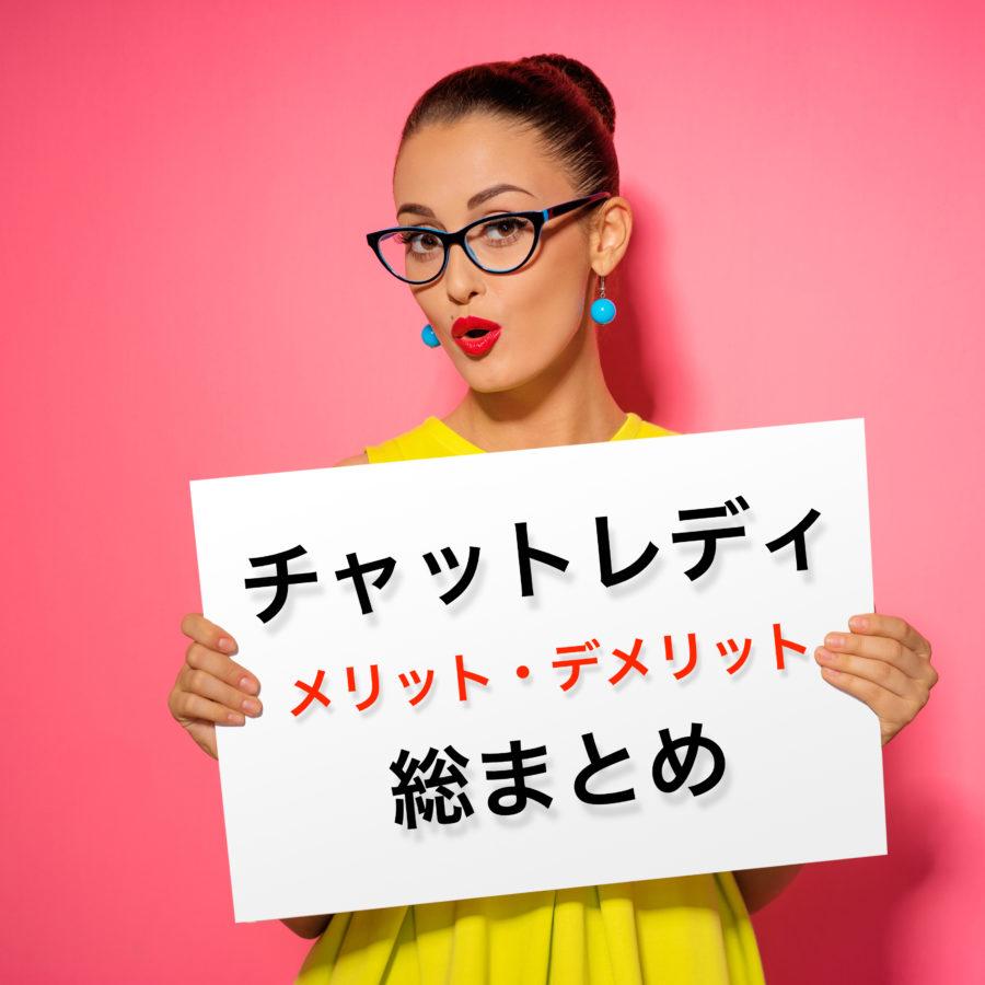 チャットレディのメリット・デメリット総まとめ【永久保存版】