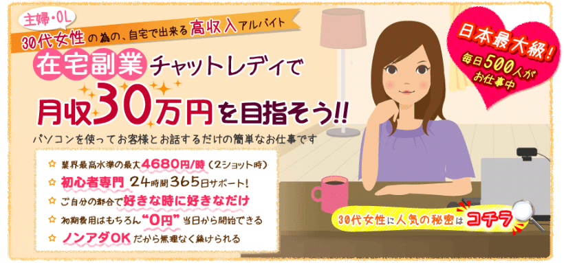 チャトレ30のチャットレディの仕事内容・給料・口コミなど解説!