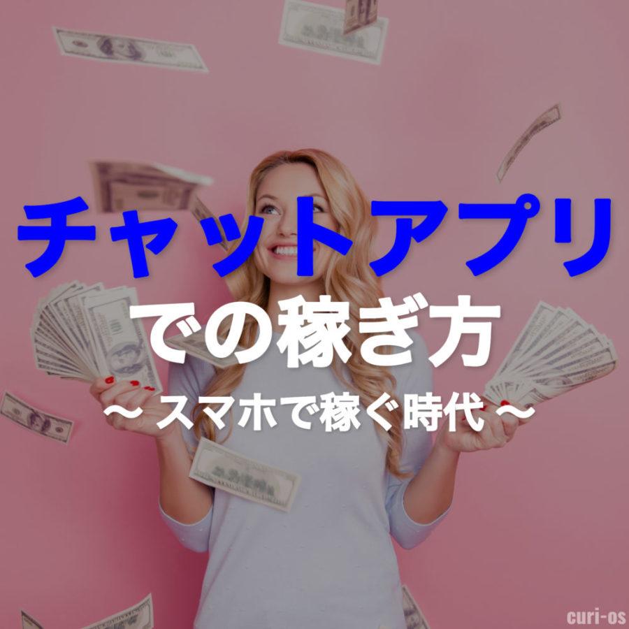 【簡単】チャットアプリのメールレディ・チャットレディで稼ぐコツ!