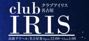 クラブアイリス名古屋