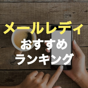 メールレディおすすめサイトランキング2020年版