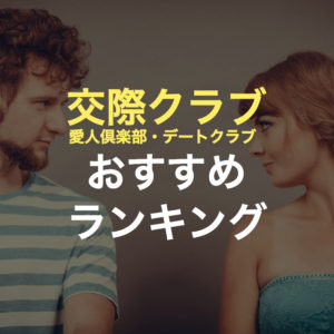 【最新】交際クラブのおすすめランキング(デートクラブ・愛人倶楽部)