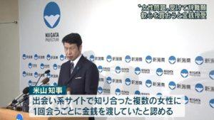 ハッピーメール新潟県知事