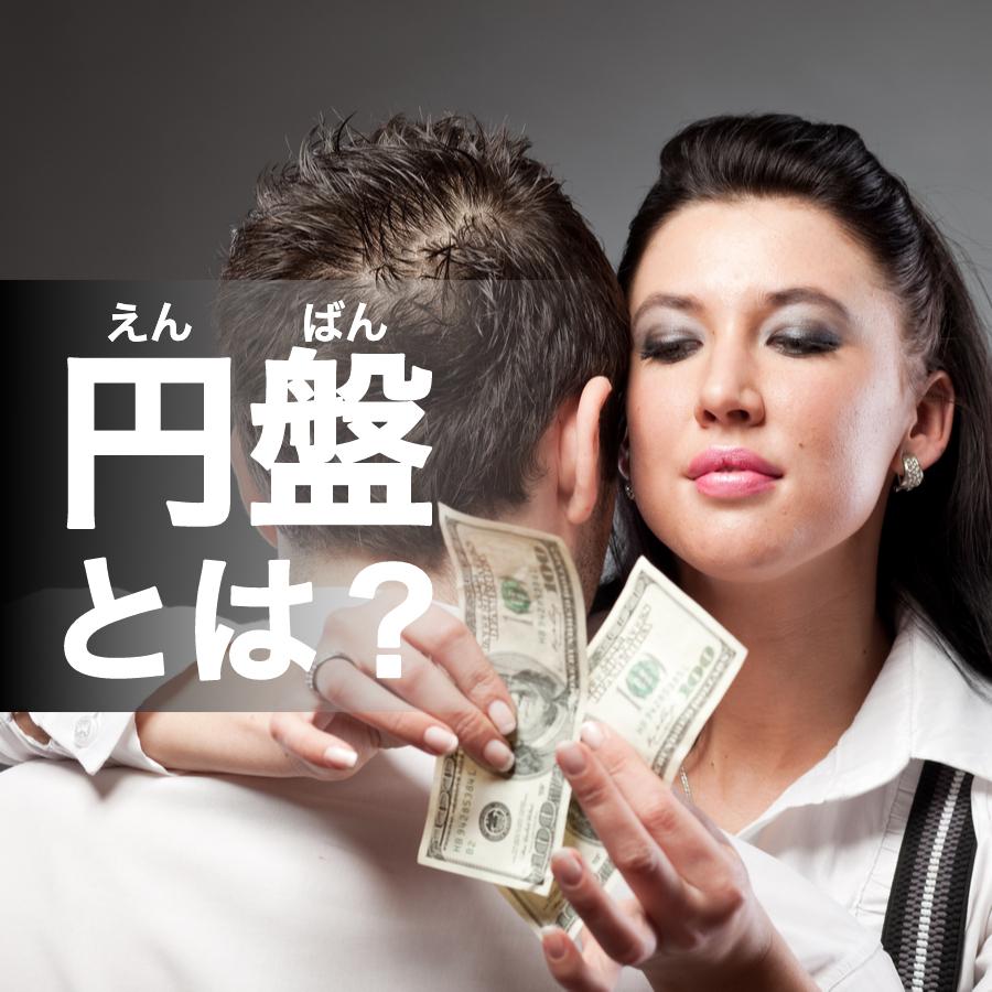 【風俗用語】円盤とは?クビ・逮捕にもなる危険行為!