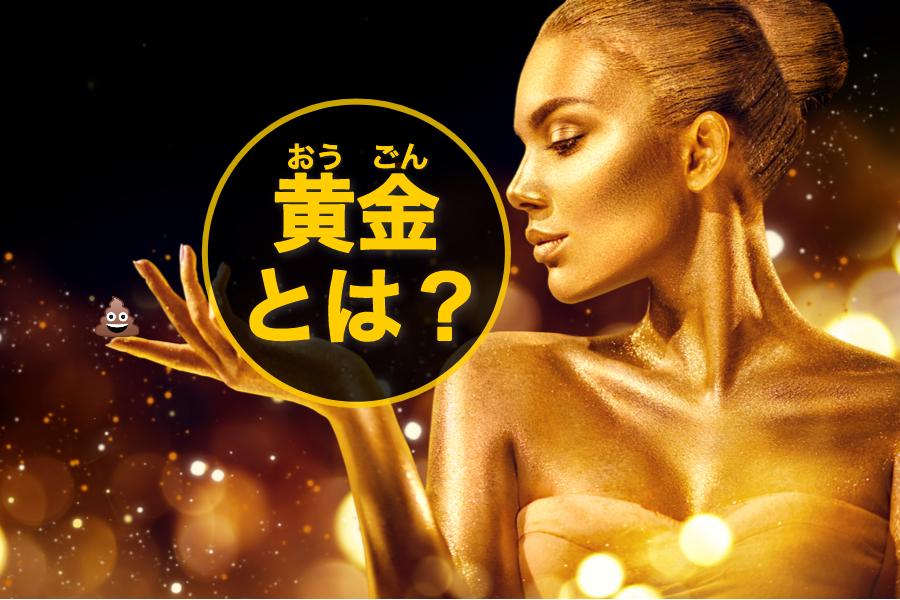 【風俗用語】黄金とは?究極のオプションと呼ばれるワケとは
