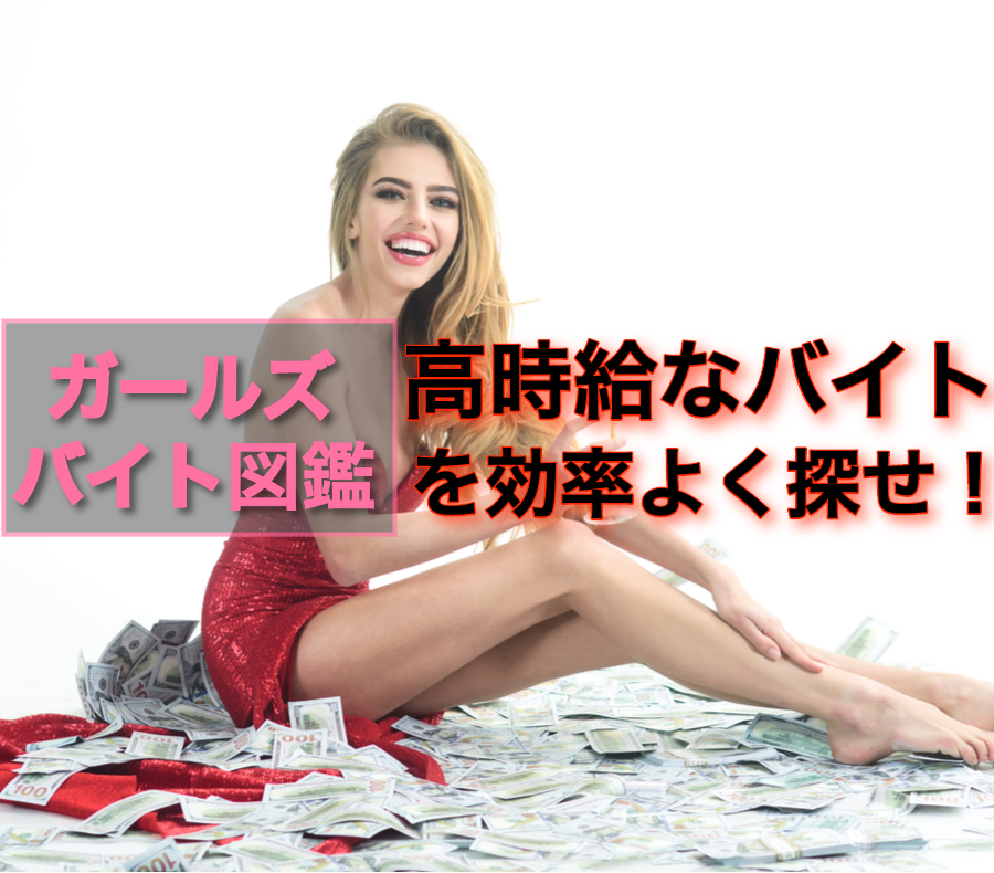 【高時給】ガールズバイト図鑑!キャバクラはもう時代遅れ!?