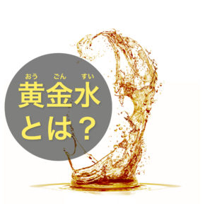 【風俗用語】黄金水とは?何が良いのか?プレイ内容は?