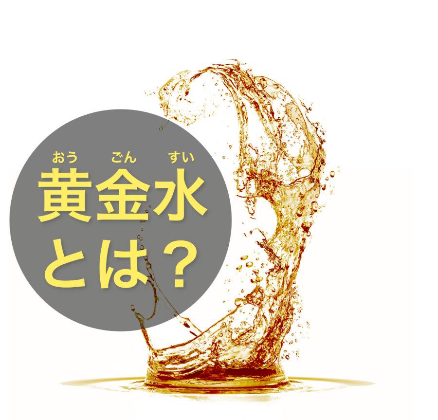 黄金水とは