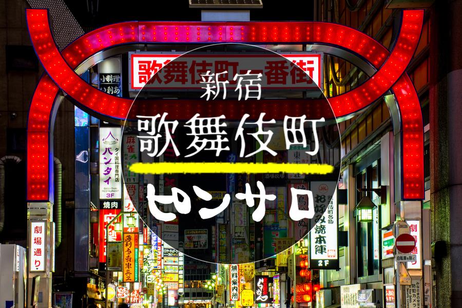 【厳選】新宿・歌舞伎町の稼げるピンサロの求人情報まとめ