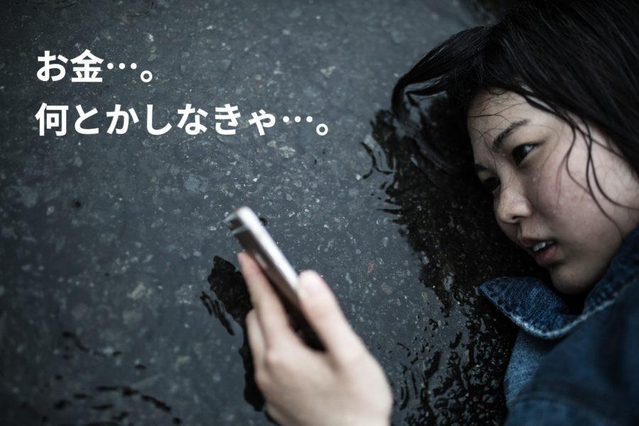 濡れている女性