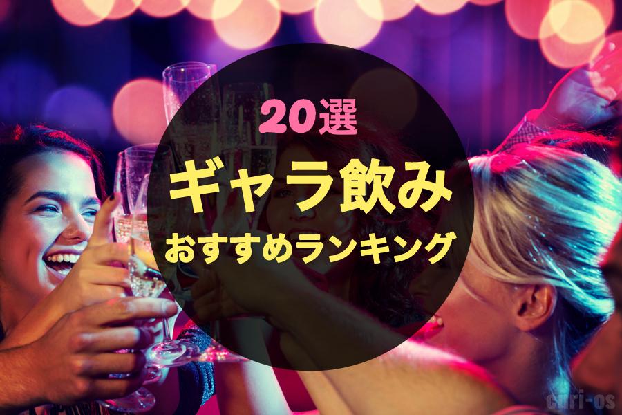 【20選】全ギャラ飲みアプリまとめ!人気おすすめランキング