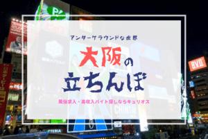 【裏風俗】大阪の立ちんぼ事情!スポット・料金相場・メリット・デメリットなど