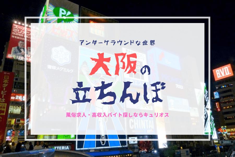 大阪の立ちんぼ