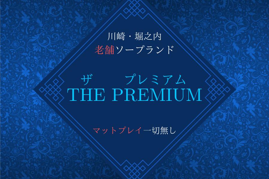 川崎堀之内ソープランドTHE PREMIUM(ザ・プレミアム)