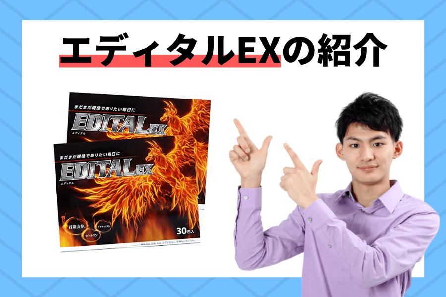 【精力剤】エディタルEXを徹底分析してみた!時価1億円の高麗人参が配合されてる!?