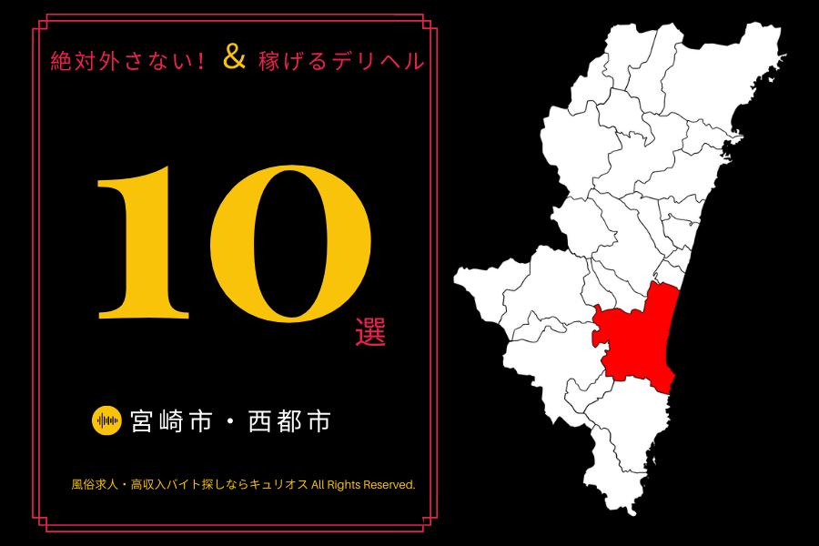 宮崎市画像
