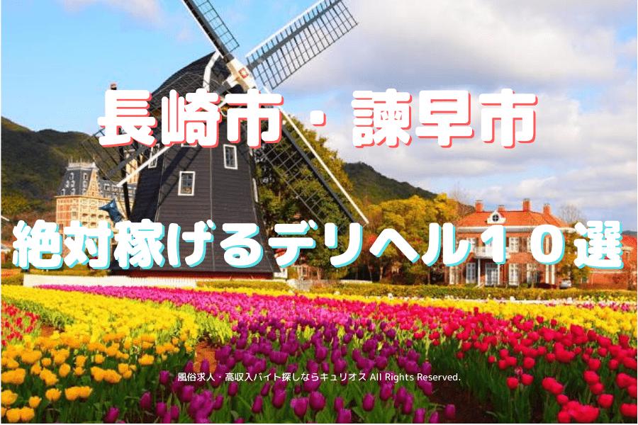 長崎市デリヘル画像