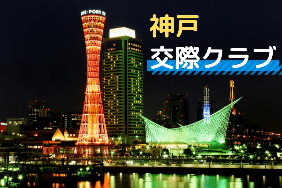 【人気】神戸・三宮のおすすめ交際クラブ・デートクラブ【10選】