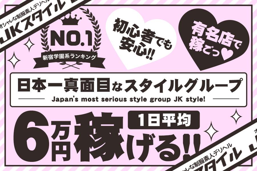 JKスタイル新宿