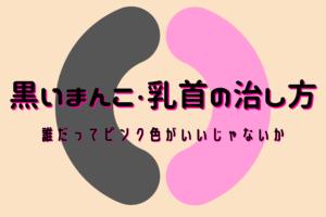 黒いマンコ・乳首の治し方!トラネキサム酸・ハイドロキノンで黒ずみを消してピンク色にする方法