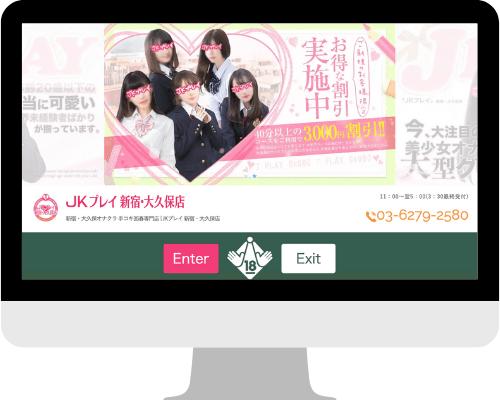 JKプレイ新宿・大久保店(新宿・オナクラ)