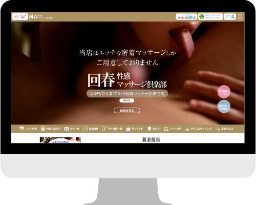 横浜回春性感マッサージ倶楽部(横浜関内・風俗エステ)